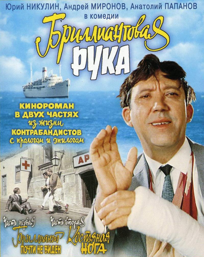 Супер советские комедии 26 фотография