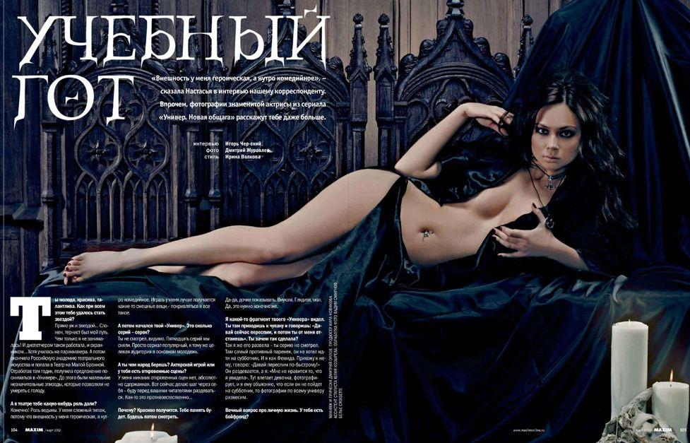 Настя Самбурская из Универа в Maxim, март 2012