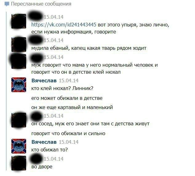 Линник_нюхал.jpg