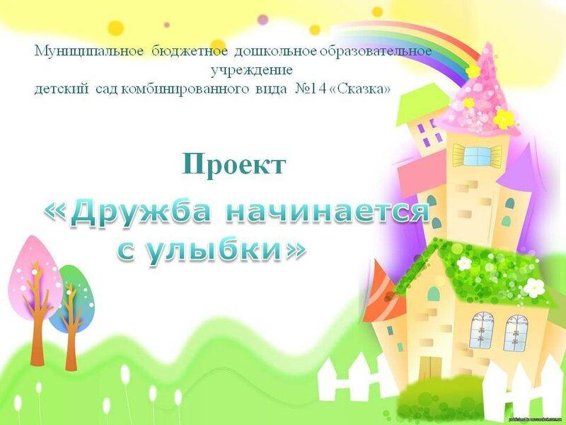 1prezentaciya_Дружба начинается с улыбки.jpg