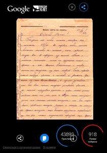 Сканированная страница фронтового письма