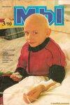 Журнал Мы. март 1990