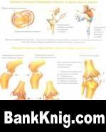 Книга Переломы костей и повреждения суставов