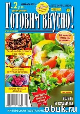 Книга Готовим вкусно №2 (февраль 2015)