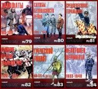 Журнал Военно-исторический альманах Новый Солдат №№ 79, 80, 81, 82, 83, 84