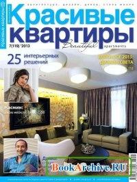 Журнал Красивые квартиры №7 (июль 2013)