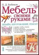 Книга Книга Мебель своими руками