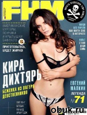 Журнал FHM №1 (январь 2014) Россия