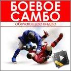 Книга Боевое самбо