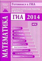 Книга Математика. Диагностические работы в формате ГИА 2014