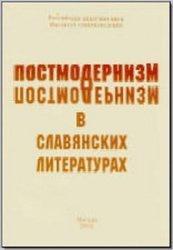 Постмодернизм в славянских литературах