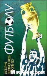 Книга История чемпионатов Европы по футболу