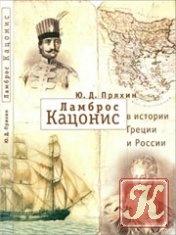 Книга Ламброс Кацонис в истории Греции и России