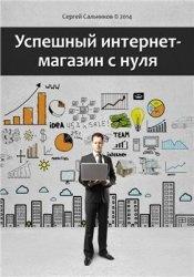 Книга Интернет-магазин с нуля