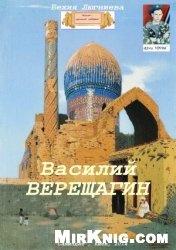 Книга Василий Верещагин