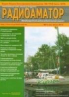 Книга Радиоаматор №6, 2013