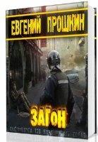 Аудиокнига Прошкин Евгений - Загон (Аудиокнига) mp3 513Мб