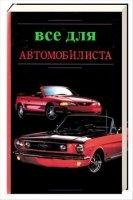 Аудиокнига Все для автомобилиста (53 тома)