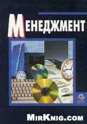 Книга Менеджмент