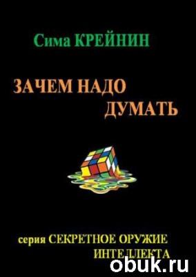 Книга Зачем надо думать