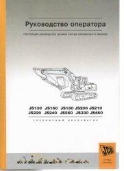 Книга Гусеничный экскаватор JS130, JS160, JS180, JS200, JS 210, JS220, JS240, JS260, JS330, JS460. Руководство по эксплуатации