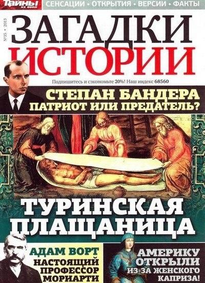 Книга Журнал: Загадки истории №35 (декабрь 2013)