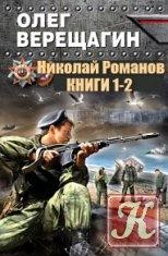 Книга Книга Николай Романов - 2 книги