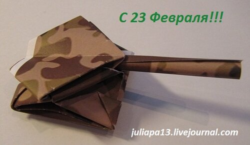 Модульное оригами танк