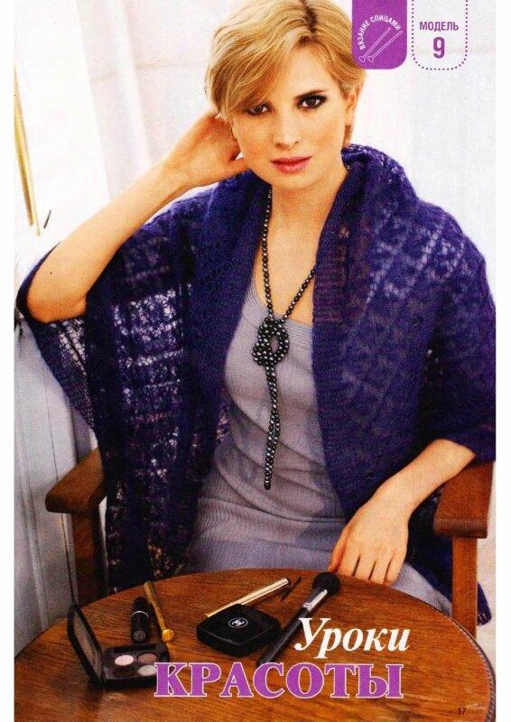 Красивый вязаный платок из королевского мохера для настоящих женщин.  Платок связан круговыми спицами по схеме...