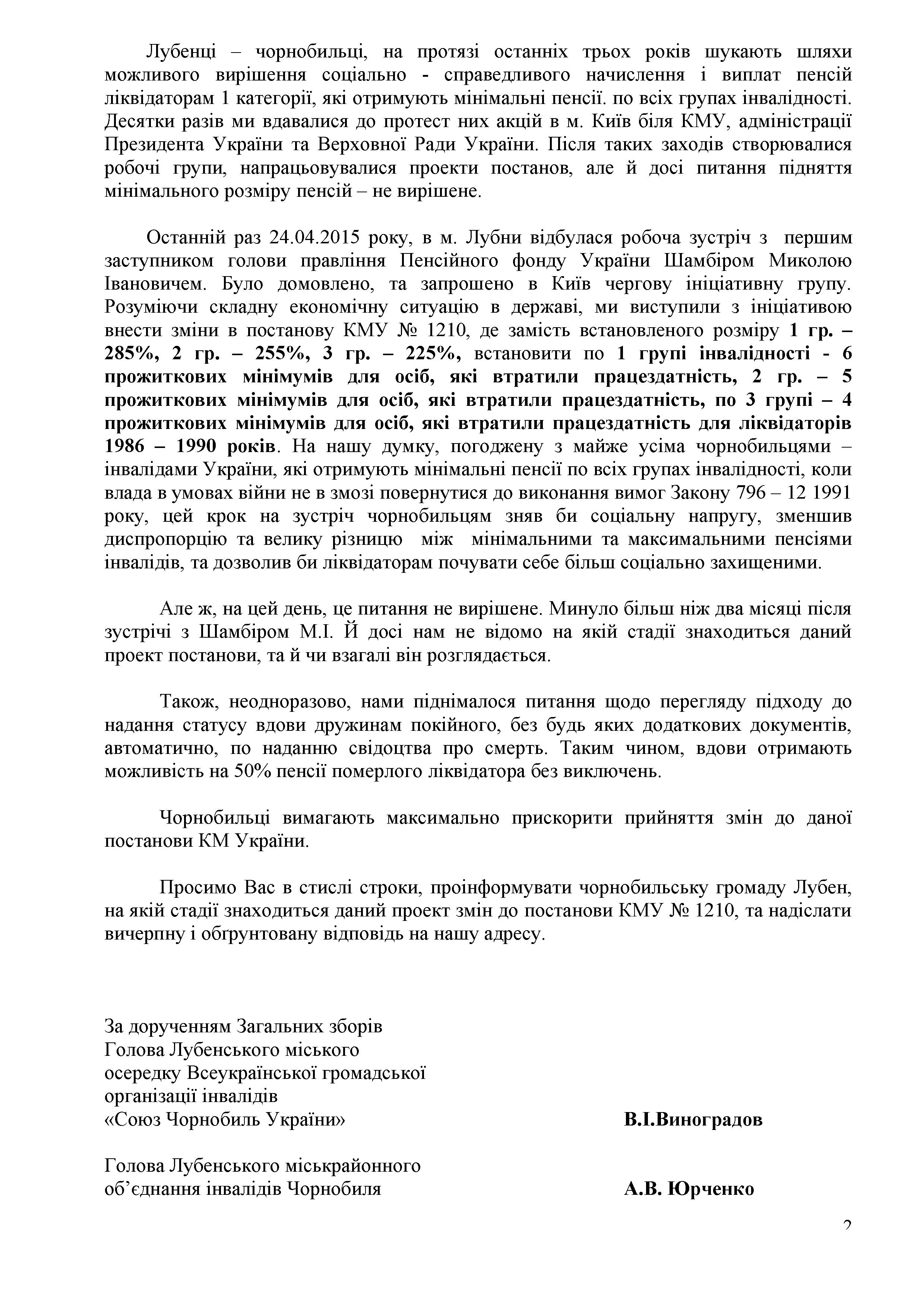 Пенсійному фонду України 26.06.152.jpg