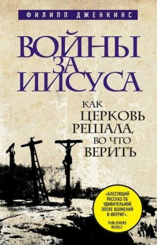 Дженкинс Филипп. Войны за Иисуса