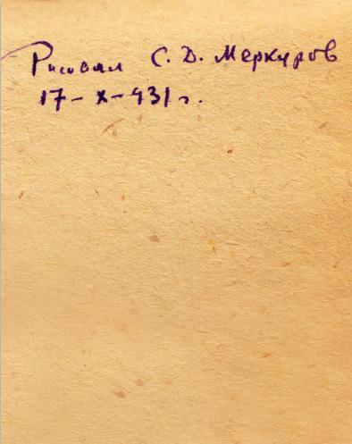 Вспоминая СССР... Советская эротическая азбука 1931 года