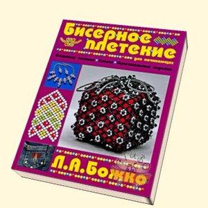 ...книга Л.А.Божко поможет изготовить новые уникальные авторские изделия из бисера: сумочки, цветы, колье, серьги...
