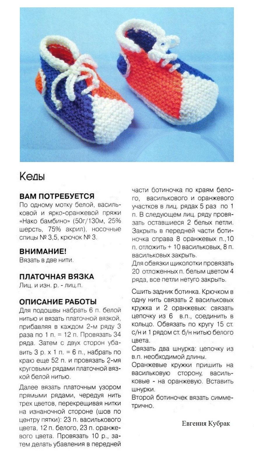 Вязание для младенцев спицами.пинетки