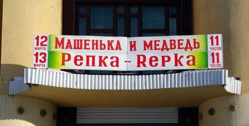 Репка-Repka