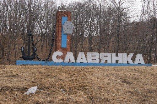 въезд в Славянку