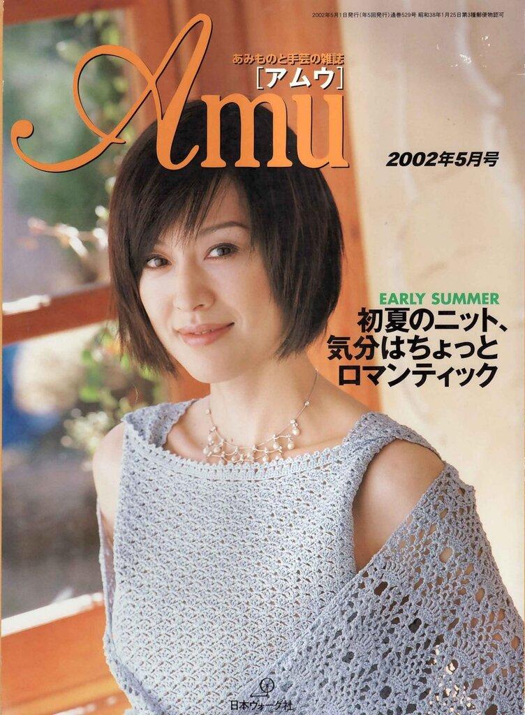 Amu 2002-05.jpg
