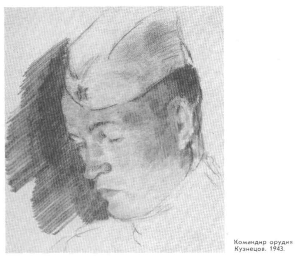 С.Уранова. Командир орудия Кузнецов. 1943