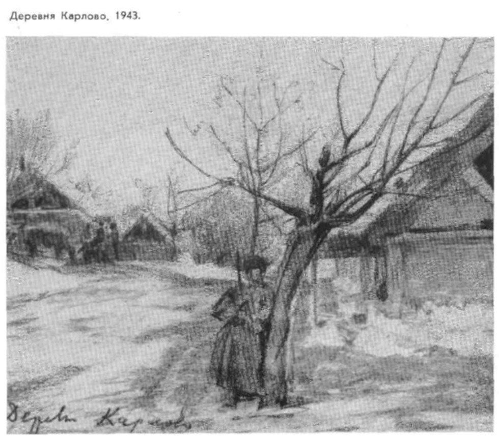 С.Уранова. Деревня Карлово. 1943