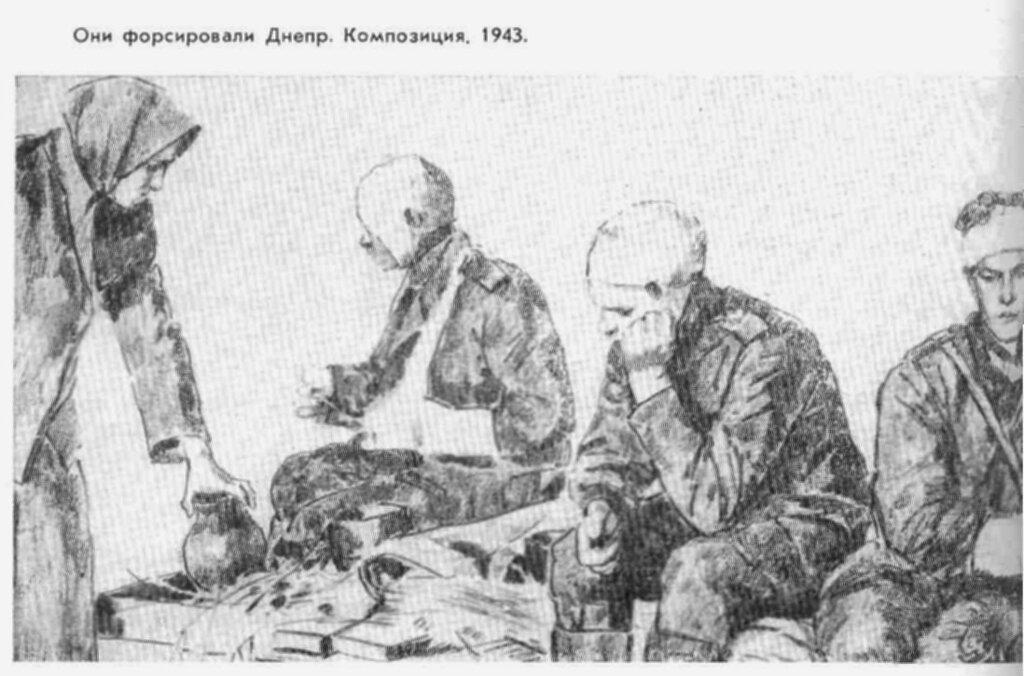 С.Уранова. Они форсировали Днепр. 1943