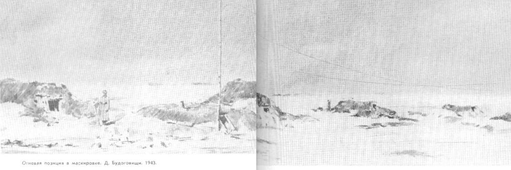 С.Уранова. Огневая позиция в маскировке. 1943