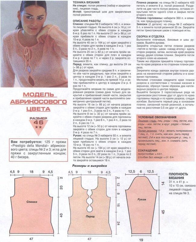 Женские Кофточки Из Мохера