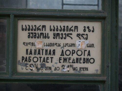 Канатка к Черепашьему озеру (не работает)