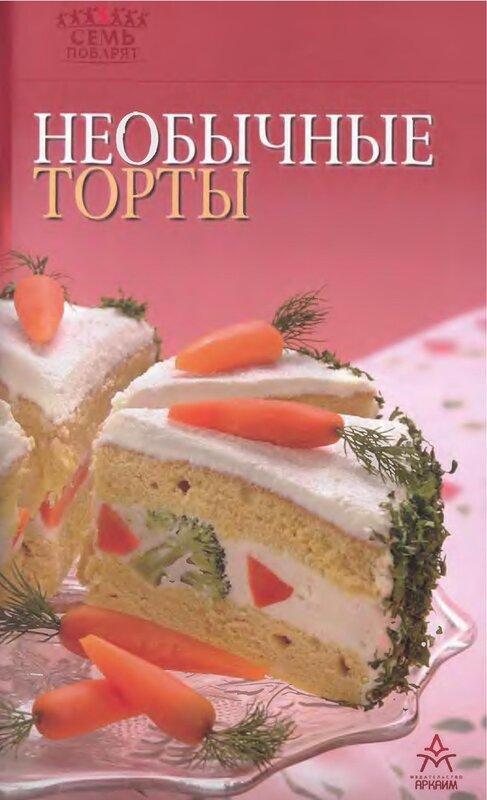 7 поварят. Необычные торты_1.jpg