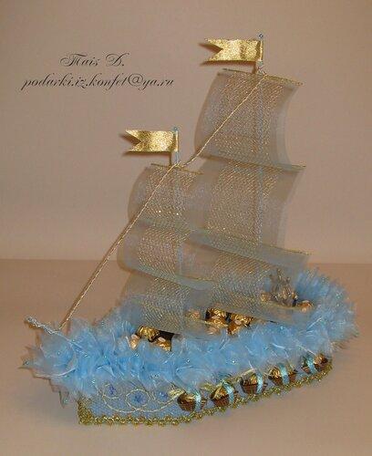 Воздушный кораблик