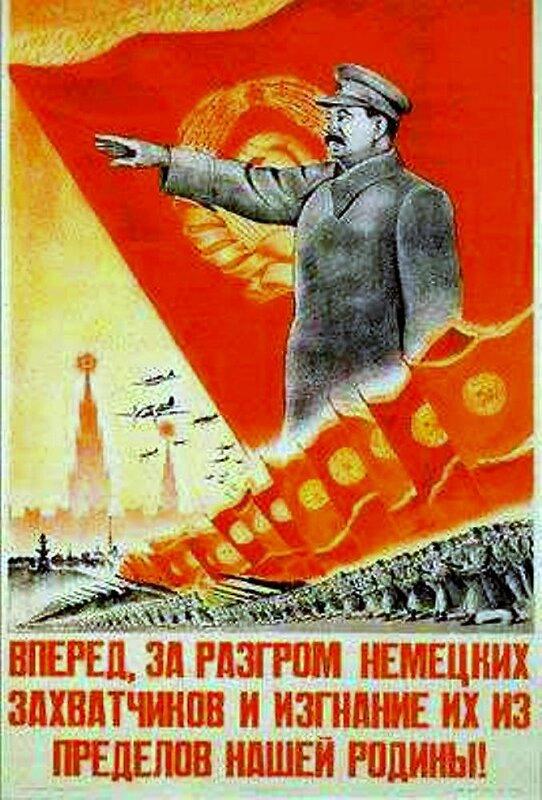 Вперед, за разгром немецких захватчиков и изгнание их из пределов нашей Родины! Сталин И.В.