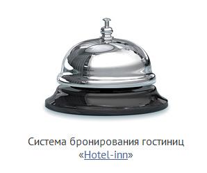 Hotel-inn