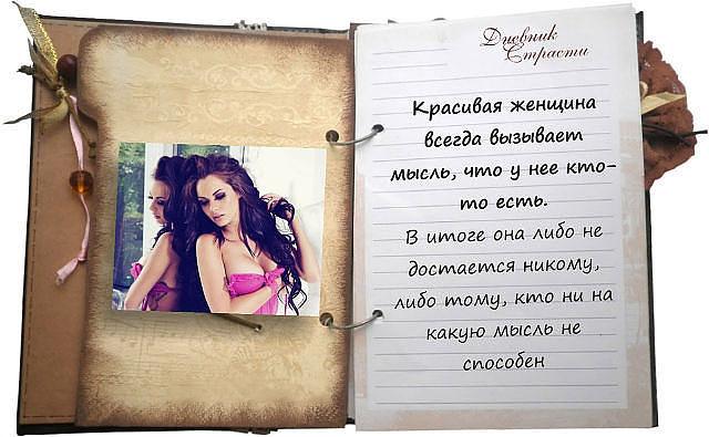 Статусы про дневник