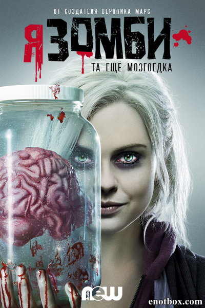Я – зомби / iZombie - Полный 1 сезон [2015, WEB-DLRip | WEB-DL 1080p] (NewStudio)