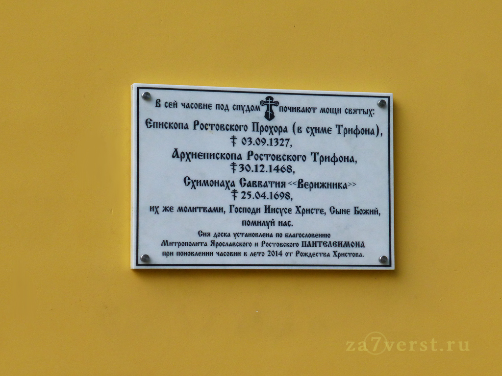 Ярославский кремль, часовня Трифона